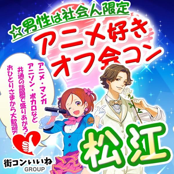 アニメ好きオフ会コンin松江
