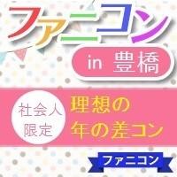 ファニコンin豊橋【年の差コン】