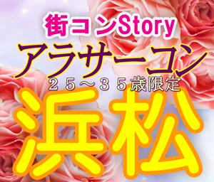 街コンStoryアラサーコン浜松6.11