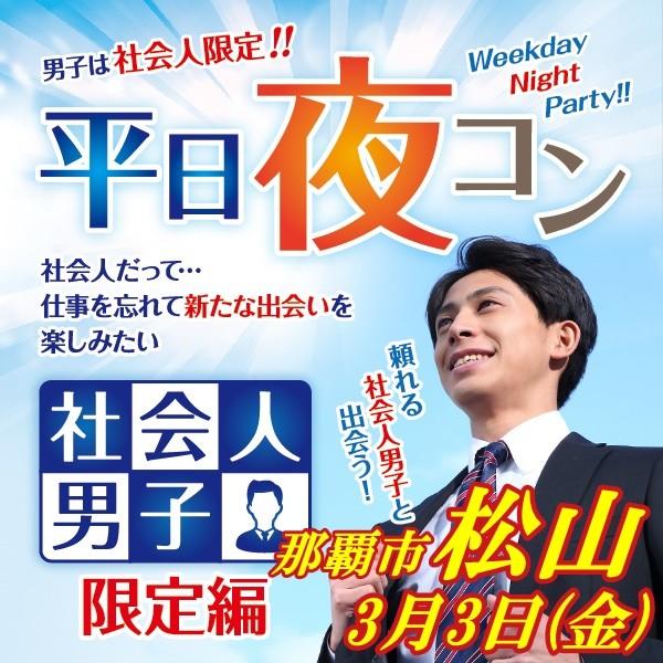 第1回 平日夜コン@那覇市松山~社会人男子限定編