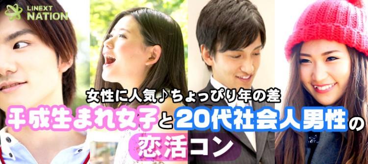 第11回 恋活コン-防府