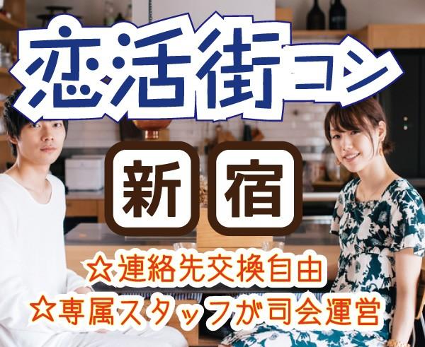 第24回 《新宿》同世代 恋活街コン☆