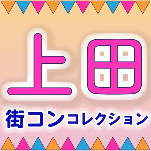1名メイン☆街コンコレクション@上田