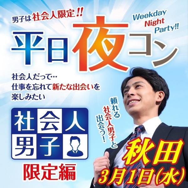 第3回 平日夜コン@秋田~社会人男子限定編~