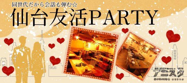 同世代友活PARTY
