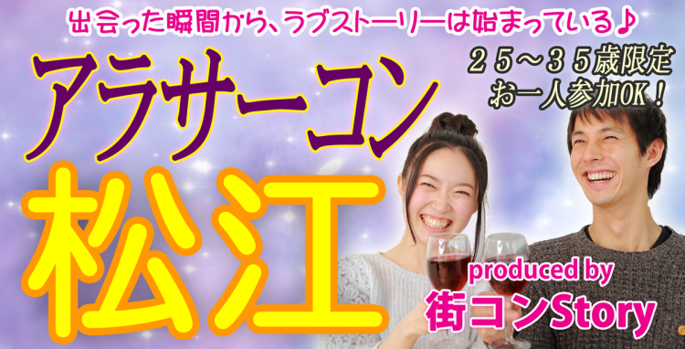街コンStoryアラサーコン松江 2.4