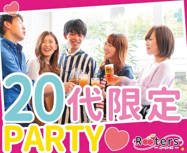 東京恋活祭×20代限定100人祭