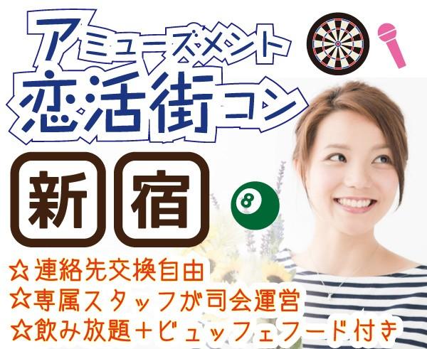 第26回 《新宿》アミューズメント恋活街コン☆