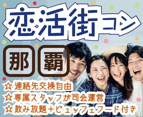 第32回 恋活街コン 80年代生まれ+α参加限定編