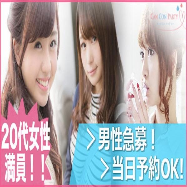 お洒落男子vs20代女子コン