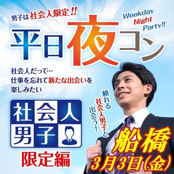 第3回 平日夜コン@船橋~社会人男子限定編~