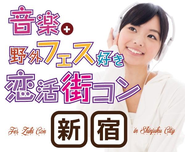 第11回 《新宿》音楽+野外フェス好き恋活街コン