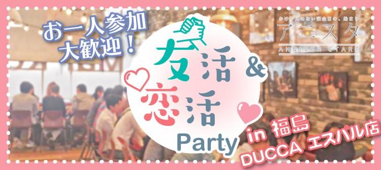 第21回 【大人気企画】友活恋活PARTY