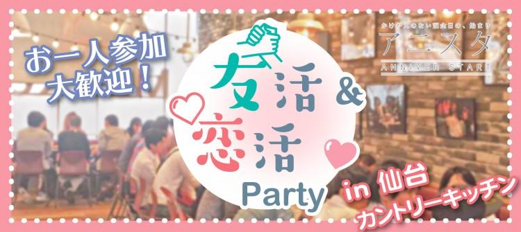 第34回 フリースタイル友活恋活PARTY