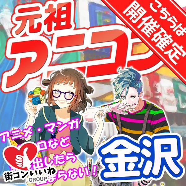 第19回 アニメ好きのための元祖アニコンin金沢