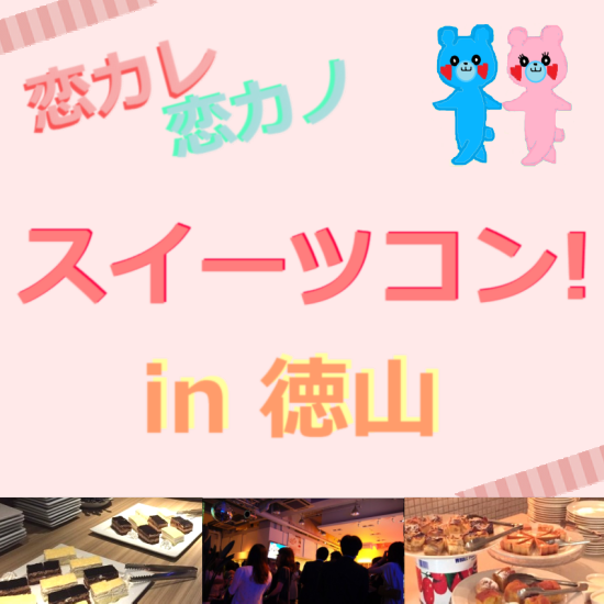恋カレ恋カノ スイーツコン!