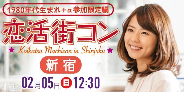 第23回 《新宿》同世代 恋活街コン☆