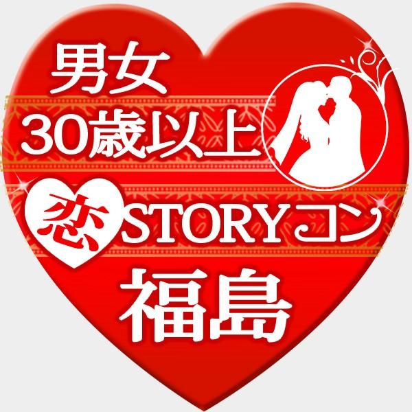 30歳以上限定 恋STORYコンin福島