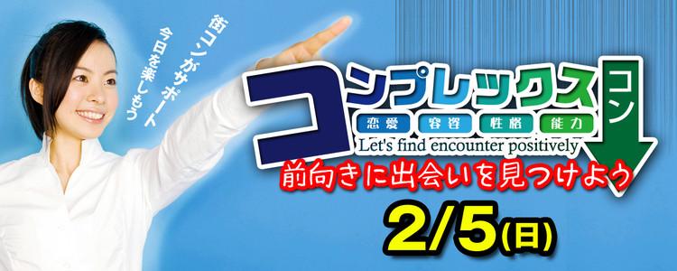 第303回 プチ街コン【コンプレックスコン】