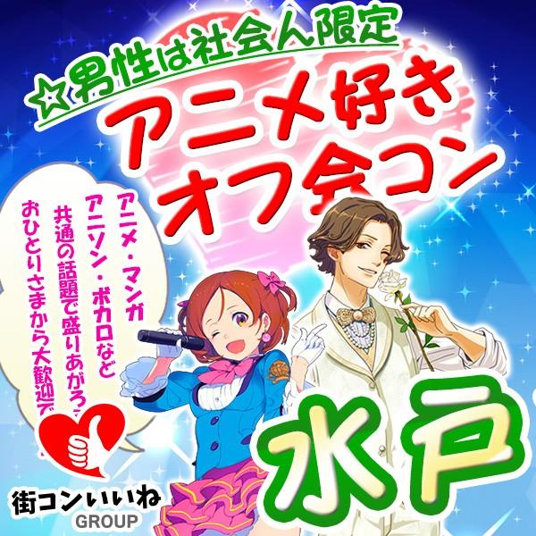 第18回 アニメ好きオフ会コン水戸