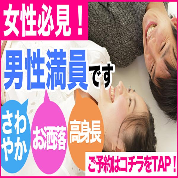 NO-GAP20代爽やか安定男子コン