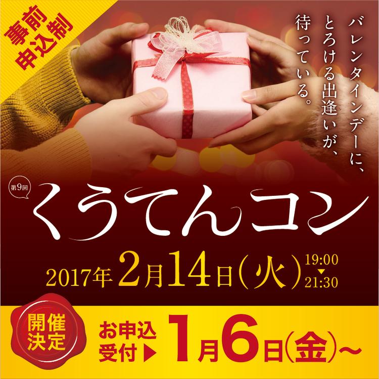 第9回 くうてんコン(250名×250名!!)