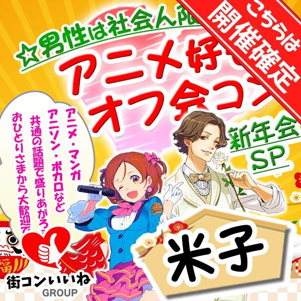 アニメ好きオフ会コンin米子 新年会SP