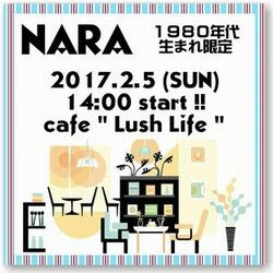 第13回 奈良1980年代街コン