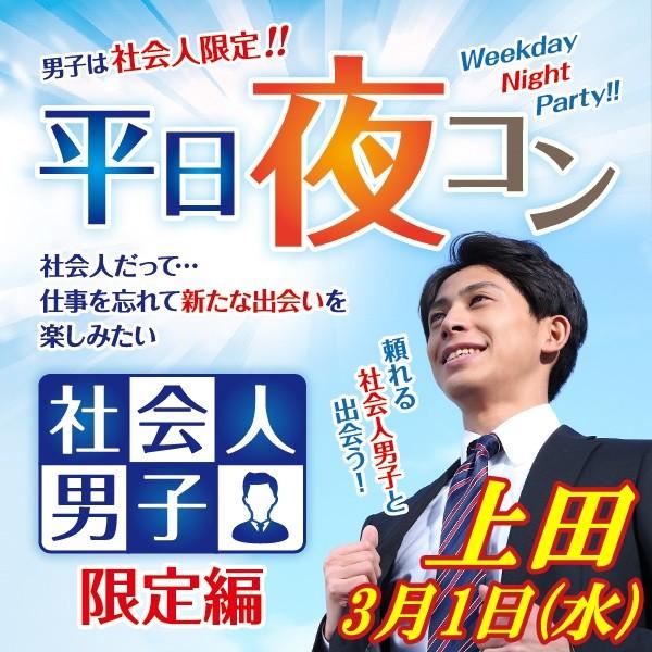 第2回 平日夜コン@上田~社会人男子限定編~