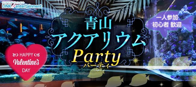 第2回 アクアリウム恋活バレンタインパーティー