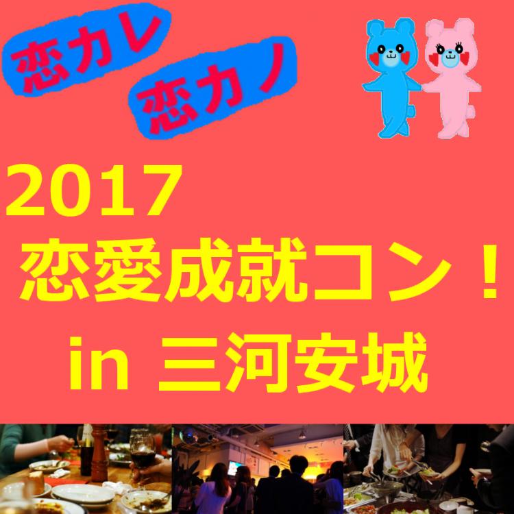 恋カレ恋カノ2017恋愛成就コン!