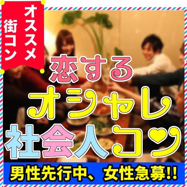 第48回 『社会人☆同世代』オシャレコン@水戸