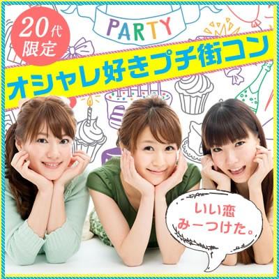第50回 『20代☆社会人』オシャレコン@松本