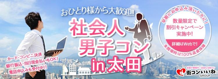 社会人男子コンin太田