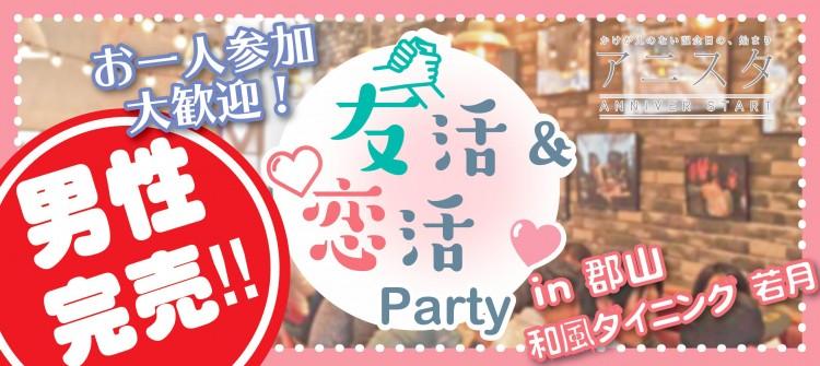 第20回 フリースタイル郡山恋活PARTY