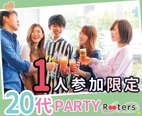 東京恋活祭×1人参加限定×20代限定