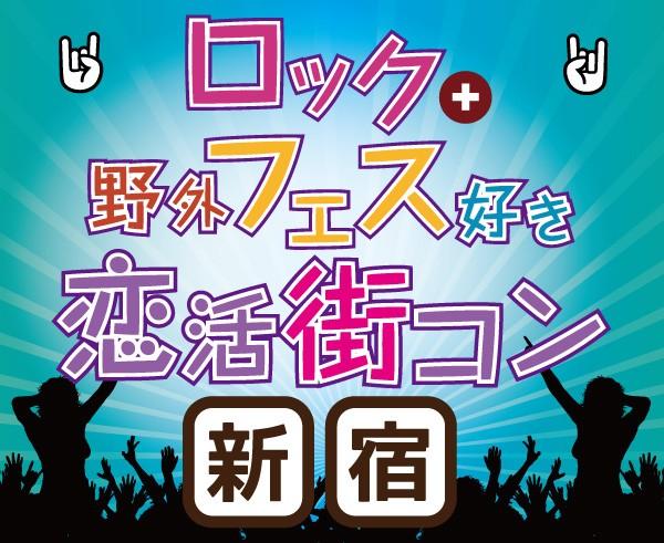 第10回 《新宿》ロック+野外フェス好き恋活街コン