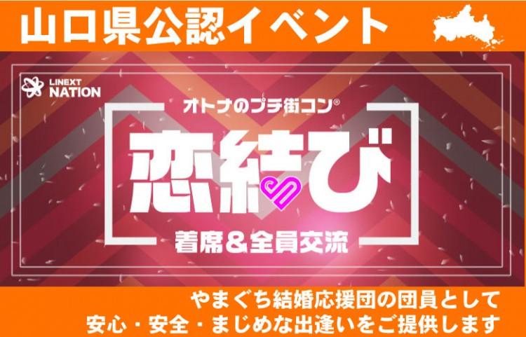 第12回 恋結びコン-宇部