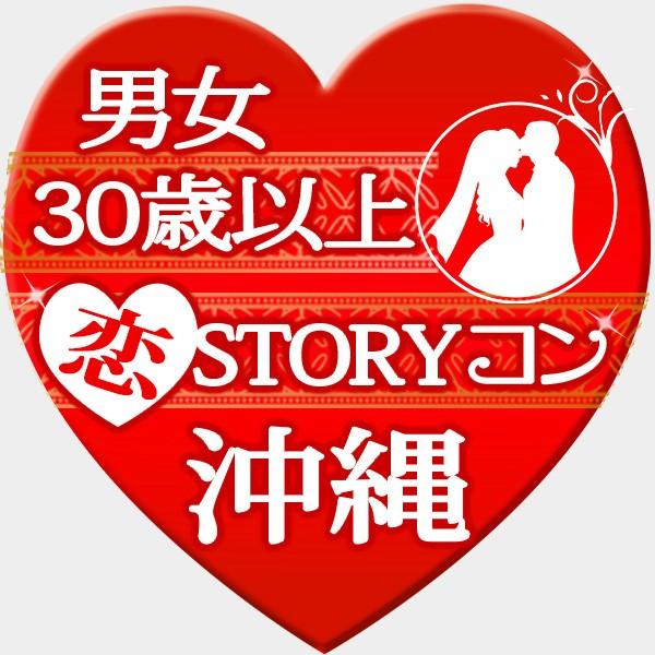 30歳以上限定 恋STORYコンin沖縄