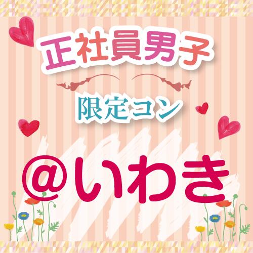 正社員男子限定コン@いわき〜ナイトVer