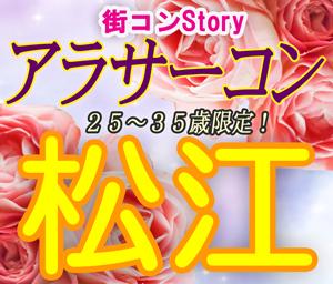 Storyアラサーコン@松江(4.23)