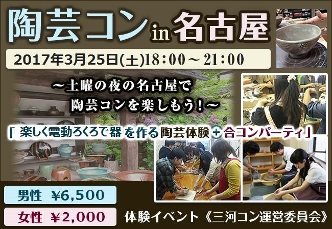 陶芸コンin名古屋