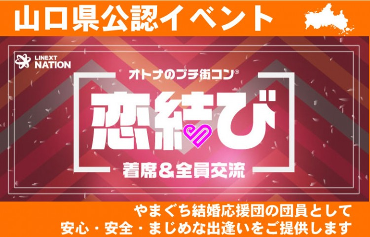 第12回 恋結びコン-岩国