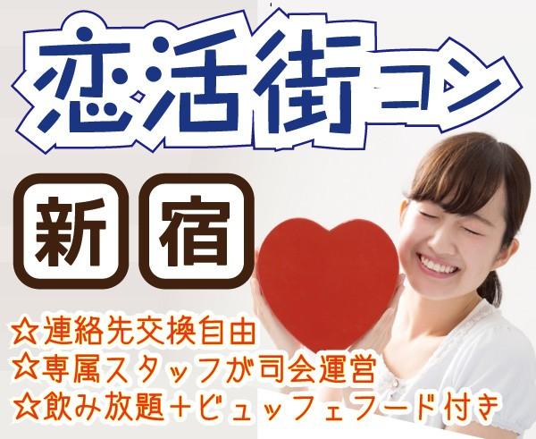 第24回 《新宿》出逢い満載☆恋活街コン