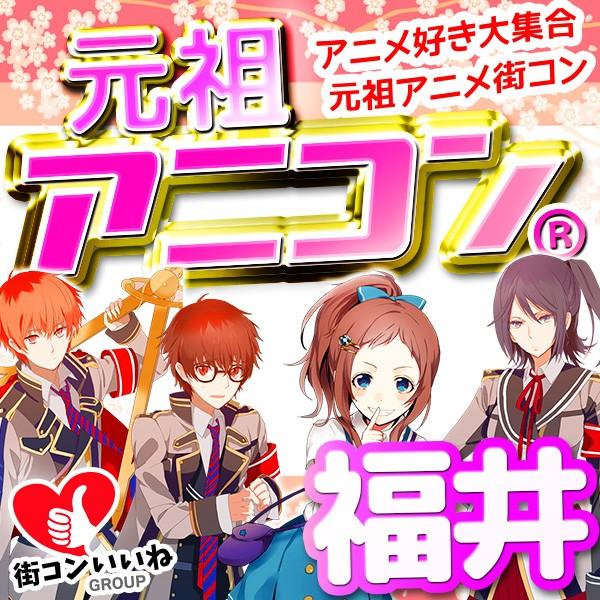 第15回 アニメ好きの為のアニコンin福井