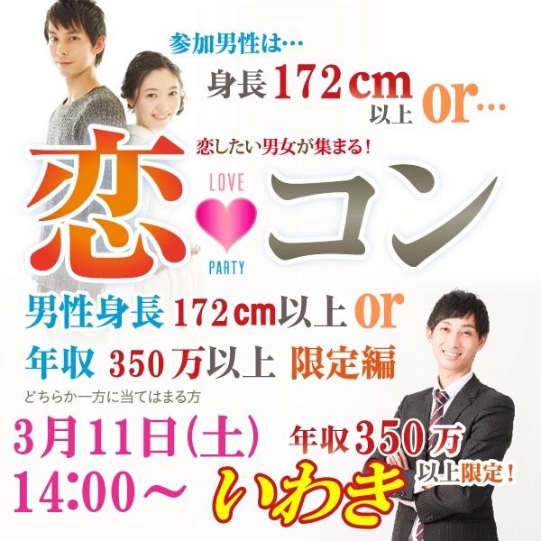 第4回 恋コン@いわき~高身長or高収入男子編~