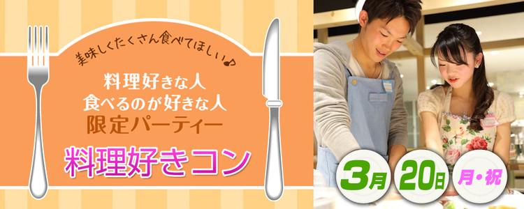第315回 プチ街コン【料理好きコン】