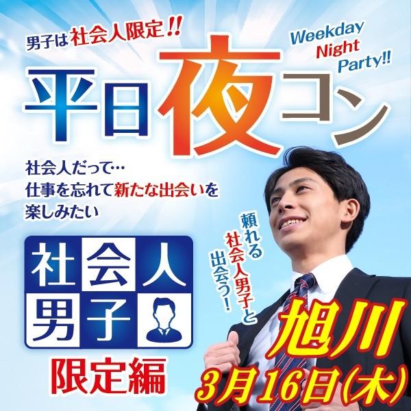 第1回 平日夜コン@旭川~社会人男子限定編~
