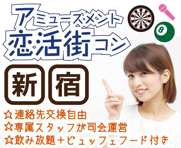 第29回 《新宿》アミューズメント恋活街コン☆