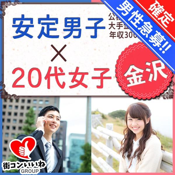 安定男子×20代女子コンin金沢